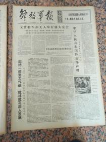5182、解放军报-1974年9月12日,规格4开4版.9品,