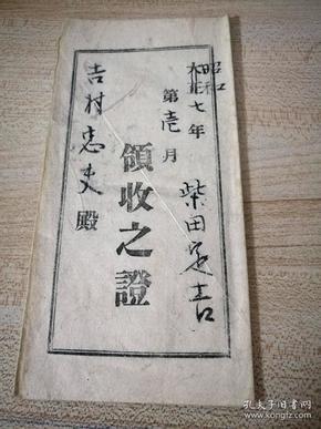 民国时期贴日本税票,领收之证