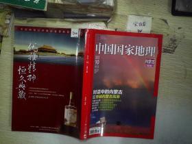 中国国家地理   (2012.10)