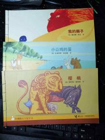 大拇指无字故事书:我的狮子  小公鸡的蛋   樱桃
