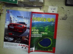 中国国家地理   (2007.4)