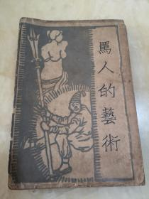 1929年 新月书店发行 秋郎(梁实秋)著《骂人的艺术》一册(封面及环衬页装帧精美)