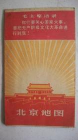 1967年地图出版社编制《北京地图》(折页袖珍本)