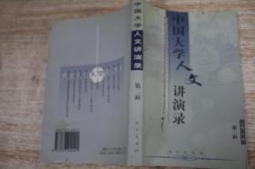 中国大学人文讲演录:第二辑
