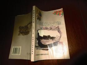 新疆历史文物