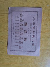 上海京剧院二团巡回演出(六十年代节目单)