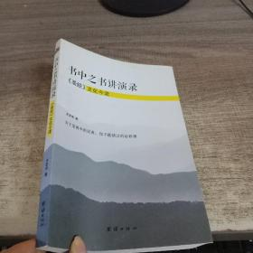 书中之书讲演录:《圣经》文化今读