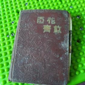涉县偏城公社 张毅民 工作日记 1961