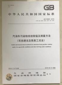 GB 18285-2018 汽油车污染物排放限值及测量方法