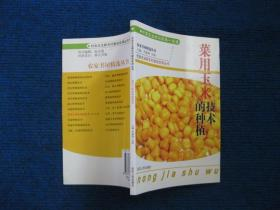 菜用玉米的种植技术