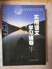 实用语文学习辅导.第一、二册