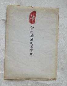 宣纸毛笔手抄手写的佛教典籍--金刚般若波罗蜜经 带签名印章 保真