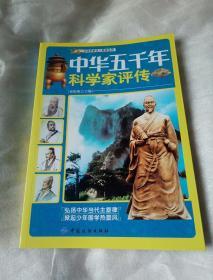 中华五千年科学家评传