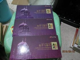 明信片:哈尔滨百年建筑艺术集萃:折衷主义建筑系列  3册合售  2本12枚  一本13枚   外玻璃架