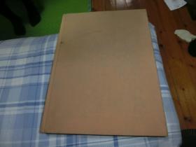 中国历代织染绣图录 商务印书馆 8开精装  高汉玉 签名本  S2