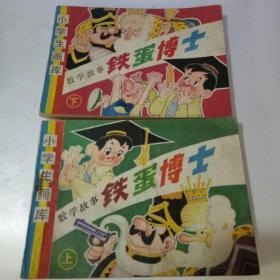 连环画:小学生画库--数学故事---铁蛋博士(上下)83年1版1印