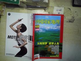 中国国家地理   (2007.6)