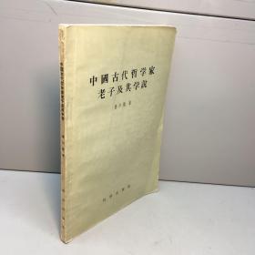 中国古代哲学家老子及其学说 【一版一印 正版现货   实图拍摄 看图下单】