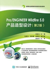 Pro/ENGINEER Wildfire 5.0产品造型设计