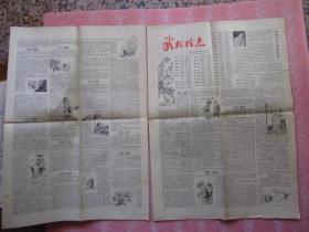 武林小说类老报纸:武林小说报(特辑8版)——武林怪杰(44回全)   2开对折 8面(大报2张)