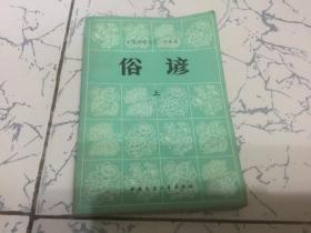 中国谚语总汇.汉族卷  俗谚(上)