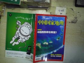 中国国家地理   (2007.12)