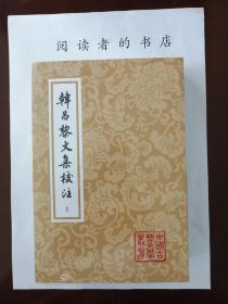 韩昌黎文集校注(全二册)