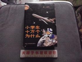 小博士系列丛书第一系列《小学生十万个为什么》《1---7本一套有封套》