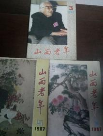 山西老年(双月刊,1987年2,3,5三册合售)