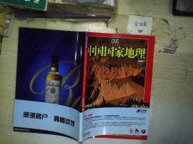 中国国家地理   (2007.7)
