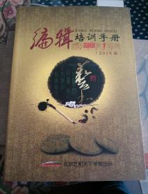 编辑培训手册(2018版)