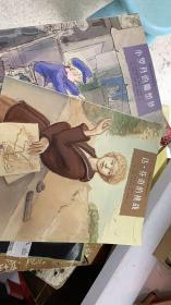 阿基米德儿童科普绘本:小罗丹的雕塑梦+达 芬奇的挑战 2册合售   店上