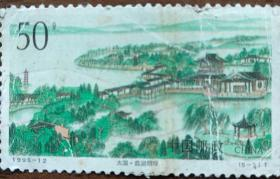 中国人民邮票(50分)——太湖 · 彝湖烟绿