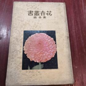 花卉丛书(第叁编)