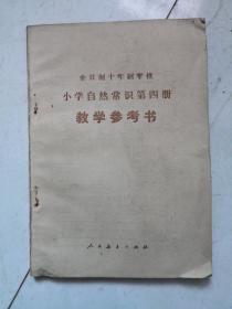 全日制十年制学校,小学自然常识第四册教学参考书