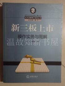 北大法律硕士实务丛书:新三板上市操作实务与图解  (正版现货)