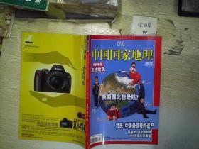中国国家地理   (2007.2)