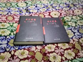 长沙楚墓(16开精装全二册)