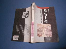 龙与上帝:基督教 与中国传统文化