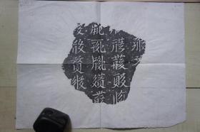 早期西夏文拓片(二)【35*26CM】