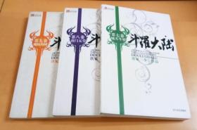 斗罗大陆 (4、7-8)3本合售