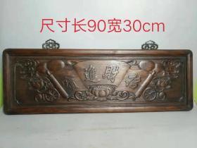 花梨木挂匾《招财进宝》,品相如图,纹理清晰美观,包浆浓厚,摆设佳品!长90cm,宽30cm