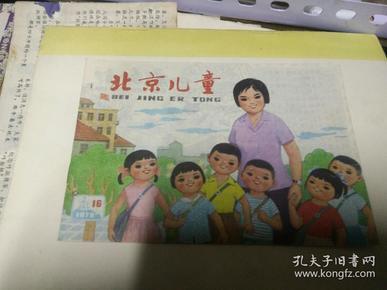 1978年〈北京儿童>16期