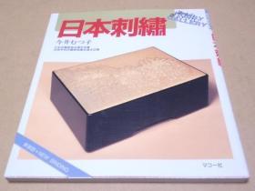 日本刺绣  今井むつ子  137页  大32开  品好 包邮