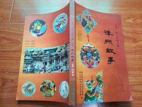 中国海上丝绸之路  漳州故事