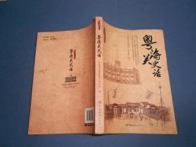 粤海关史话-16开一版一印