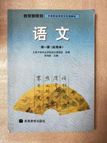 语文(第一册)