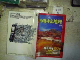 中国国家地理   (2007.8)