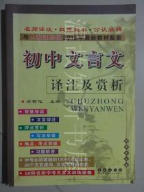 初中文言文译注及赏析  (正版现货)