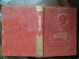 54年湖北省人民政府文化事业管理局给积极工作者颁发的赠品《红星日记》本一册,内页全空白页一字未写,有不少插图,品好包快递。